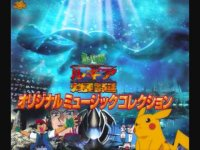 Pokémon Movie02 Japanese BGM - The Heartbeat of the Planet (Lugia's Song)